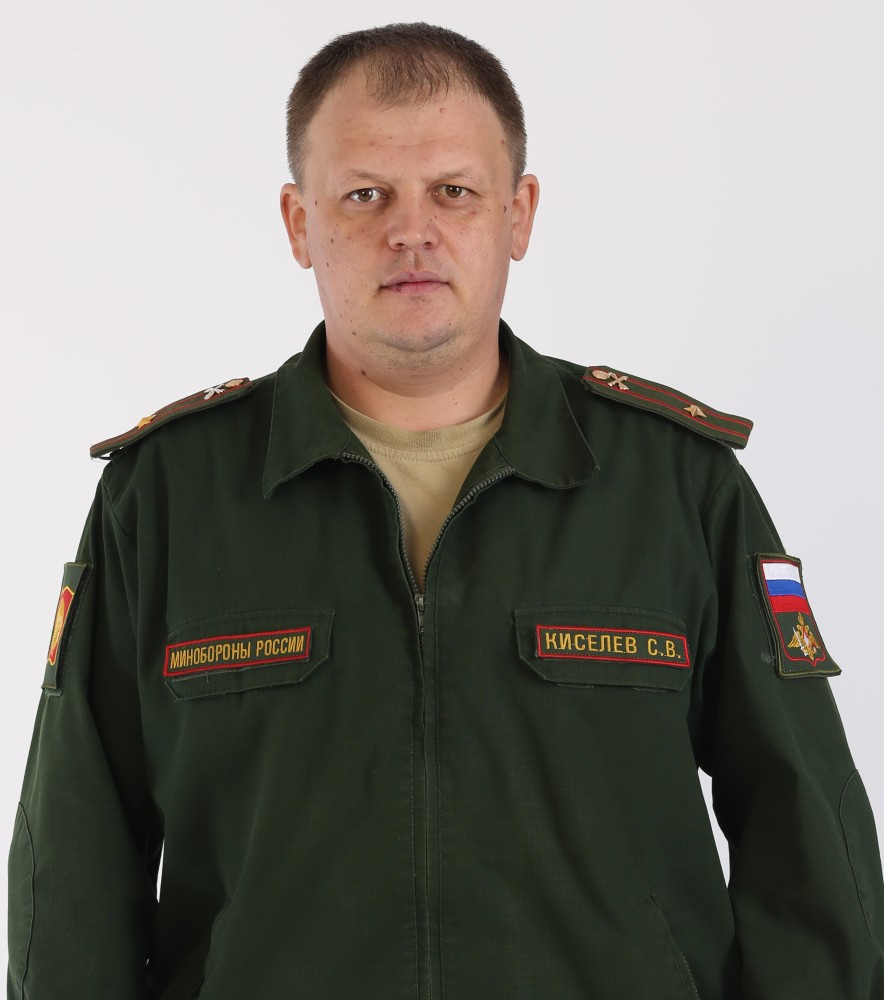 Киселев Сергей Викторович