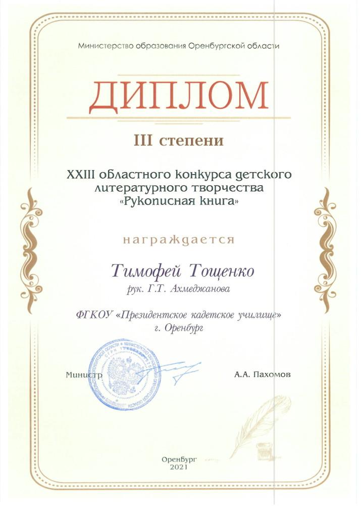 Тощенко Т.