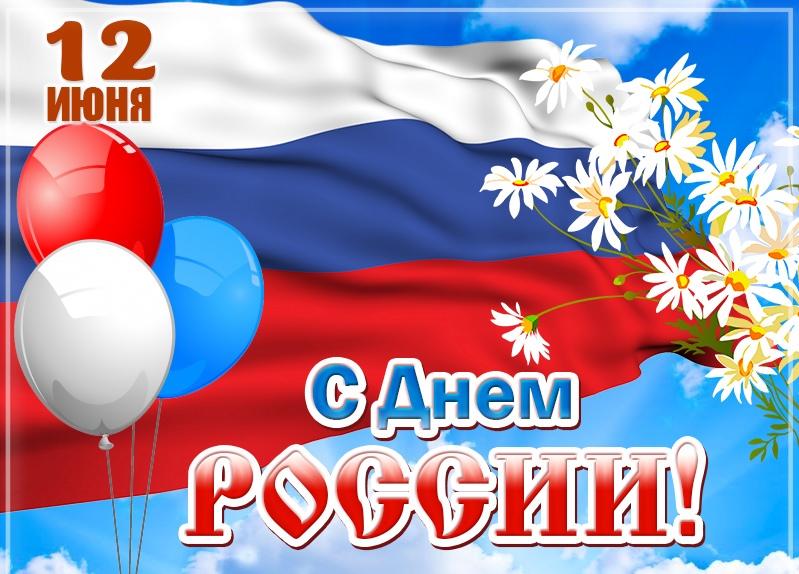 Открытка-с-праздником-день-России-поздравления-с-днём-России-ромашки-12-июня-5667